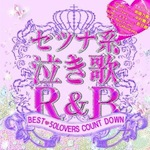 V.A. セツナ系泣き歌R&B 〜BEST 50LOVERS COUNT DOWN〜 - Asiatic Orchestra | Compose