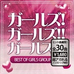 V.A. ガールズ!ガールズ!!ガールズ!!! 〜BEST OF GIRLS GROUP HITS!〜 - Carlos K. | Compose