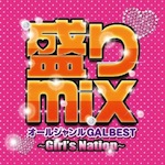 V.A. 盛りmix オールジャンルGAL BEST ~girl's nation~ - Carlos K. | Compose